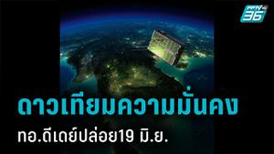 """กองทัพอากาศ เตรียมยิงดาวเทียมดวงแรก """"นภา1"""" ขึ้นอวกาศ 19 มิ.ย. ใช้งานความมั่นคง ดับไฟป่า จัดการน้ำ"""