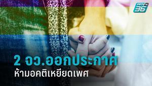 เลิกตีตรา - เสียดสีทางเพศ 2 ผู้ว่าฯ 1 อธิบดี ออกประกาศ ให้แต่งกายเสรี ห้ามอคติ เลือกเพศเข้าทำงาน