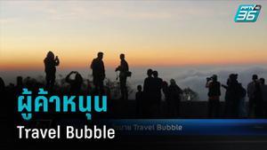 ผู้ค้าหนุน Travel Bubble แนะดูประเทศอื่นนำร่องก่อน