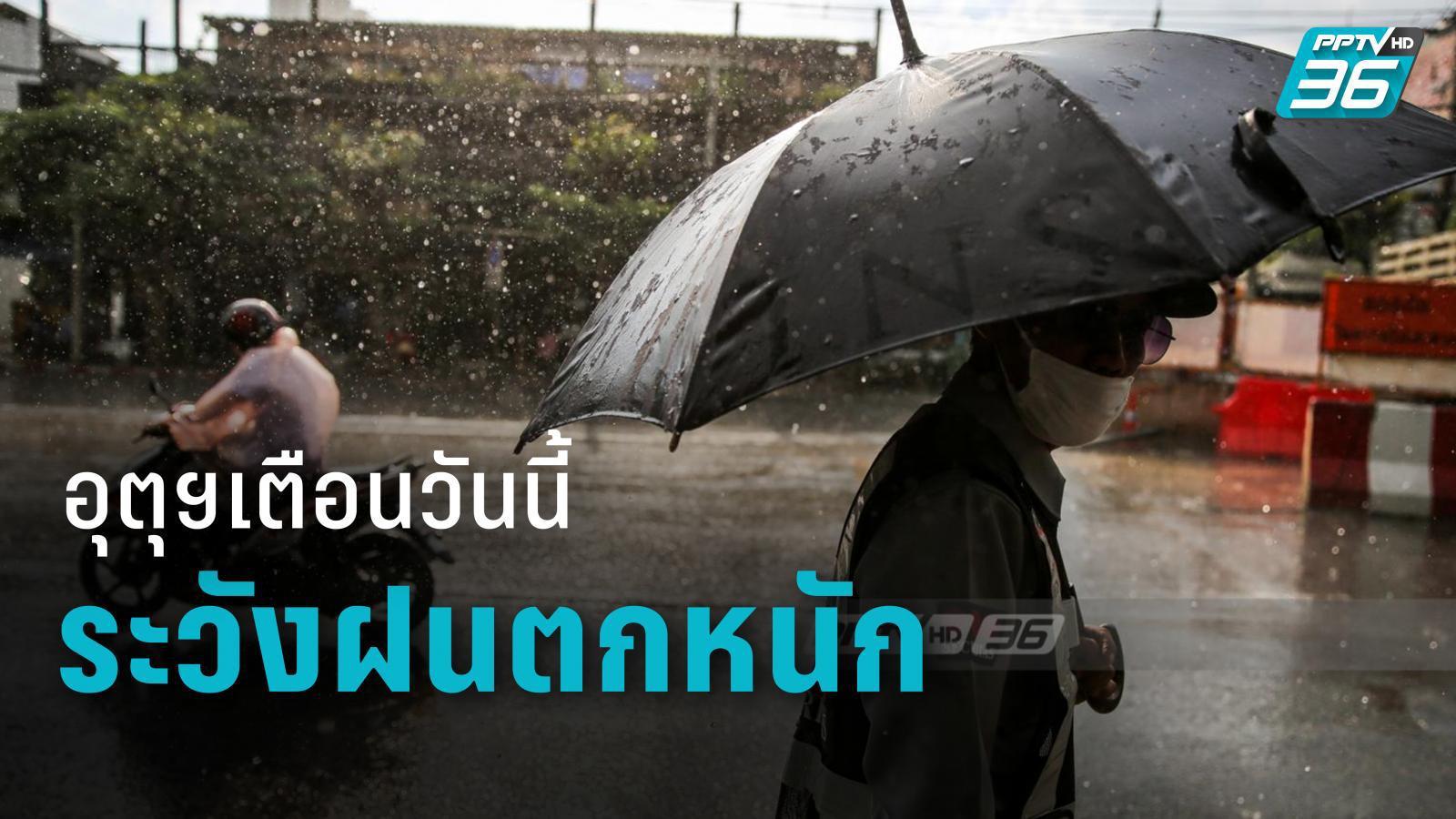 อุตุฯเตือน กทม.ฝนตกร้อยละ 70 ของพื้นที่