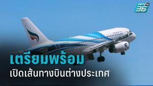 กพท.ถก สายการบิน เตรียมพร้อมเปิดบินต่างประเทศ