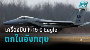 เครื่องบิน F-15 ของสหรัฐฯ ตกในอังกฤษ นักบินเสียชีวิต