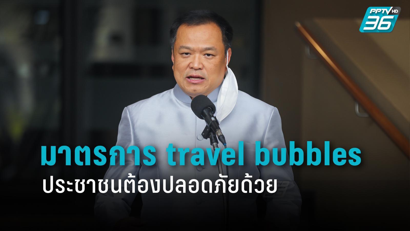 """""""อนุทิน"""" ยังไม่บรรจุ travel bubbles เข้าครม."""