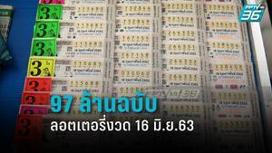 97 ล้านฉบับ พิมพ์ลอตเตอรี่งวด 16 มิ.ย.63