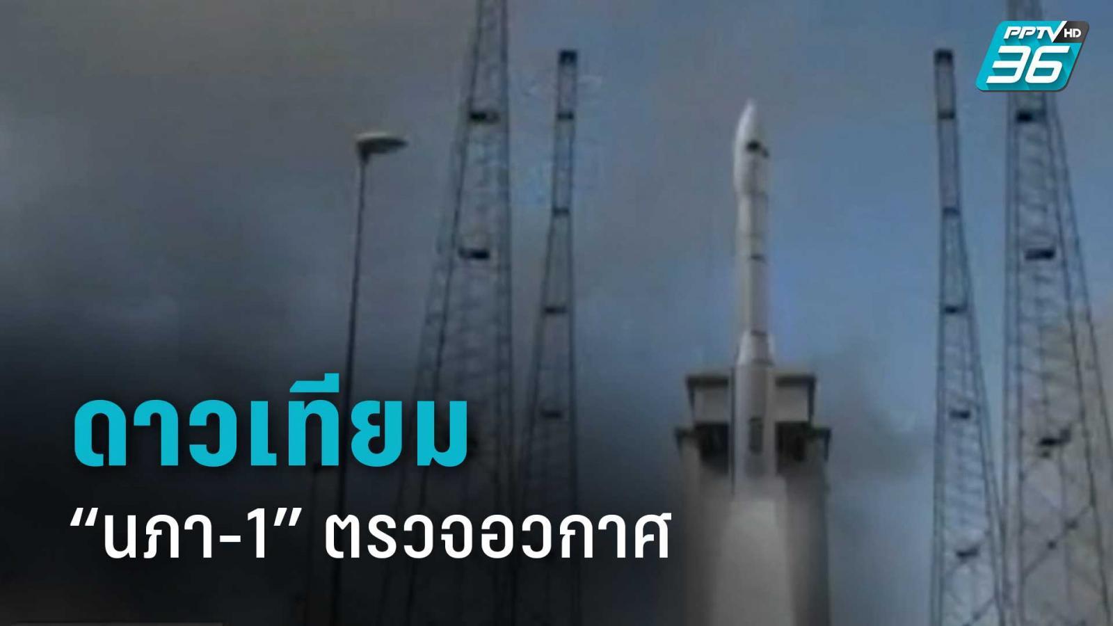 """ทอ.เตรียมยิงดาวเทียม """"นภา-1"""" ขึ้นอวกาศ 19 มิ.ย.นี้"""