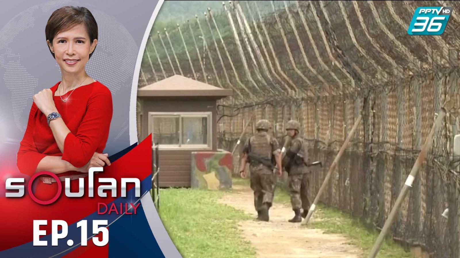 สองเกาหลีเครียดอีกครั้ง  หลังเหตุระเบิดสำนักงานร่วม