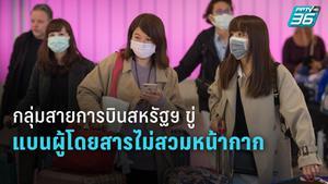 สายการบินสหรัฐฯ ขู่ขึ้นบัญชีผู้โดยสารไม่สวมหน้ากากอนามัย