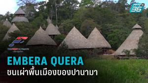 "The First Ultimate | ชนเผ่า ""Embera Quera""