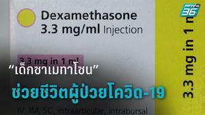 """อังกฤษพบยาแก้อักเสบ """"เด็กซาเมทาโซน"""" ช่วยชีวิตผู้ป่วยโควิด-19"""