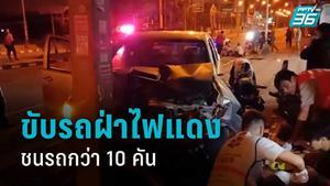 ชายขับรถฝ่าไฟแดงชนรถกว่า 10 คัน อ้างลูกบาดเจ็บ