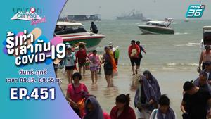 เปิดมาตรการกระตุ้นการท่องเที่ยวไทย