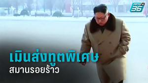 เกาหลีเหนือเมินเกาหลีใต้ขอส่งทูตพิเศษสมานรอยร้าว