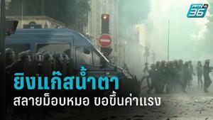 ฝรั่งเศสยิงแก๊สน้ำตาสลายม็อบหมอ-พยาบาล ประท้วงขึ้นค่าแรง