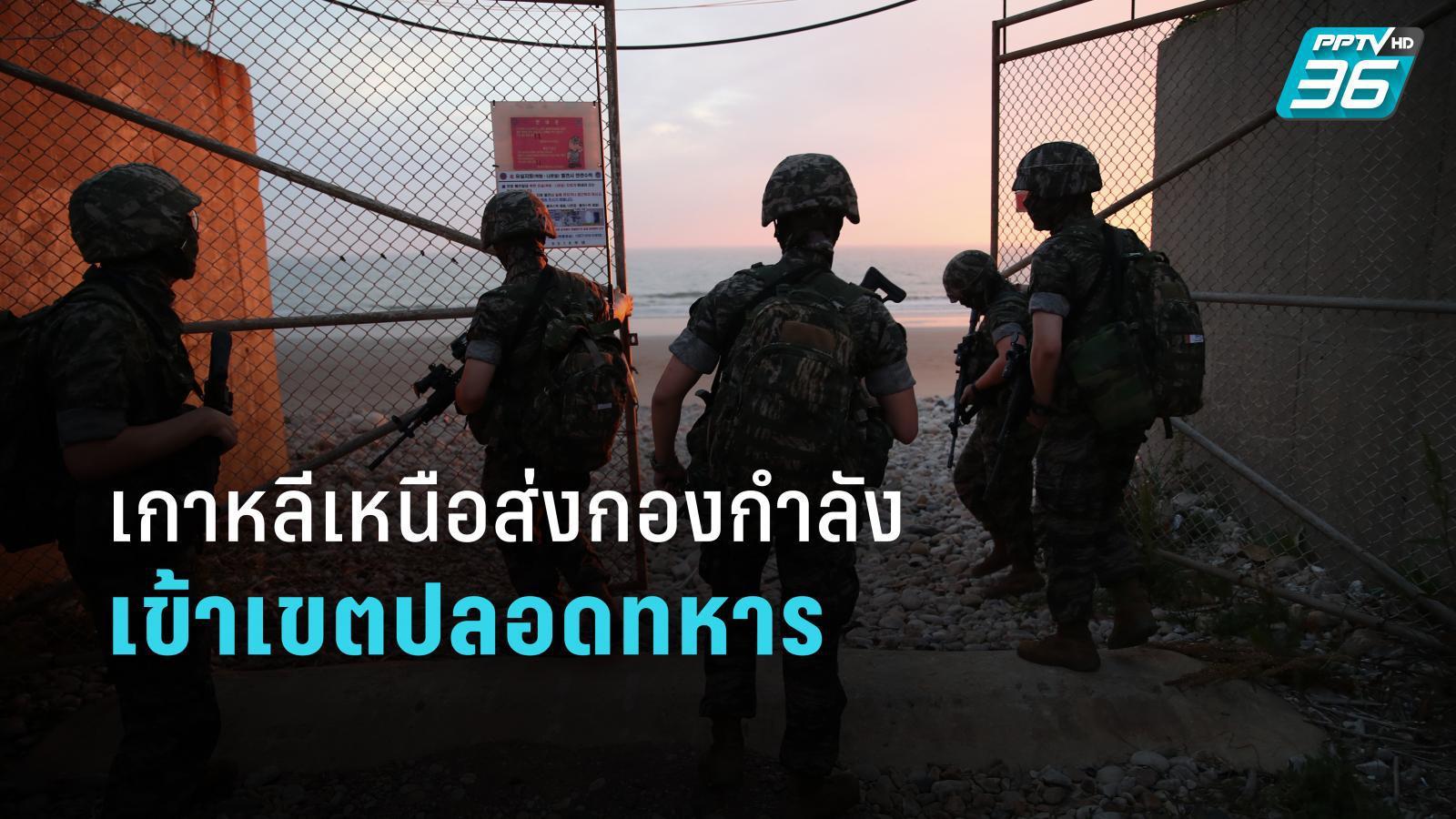 """เกาหลีเหนือส่งกำลังทหารเข้าประจำการ """"เขตปลอดทหาร"""""""