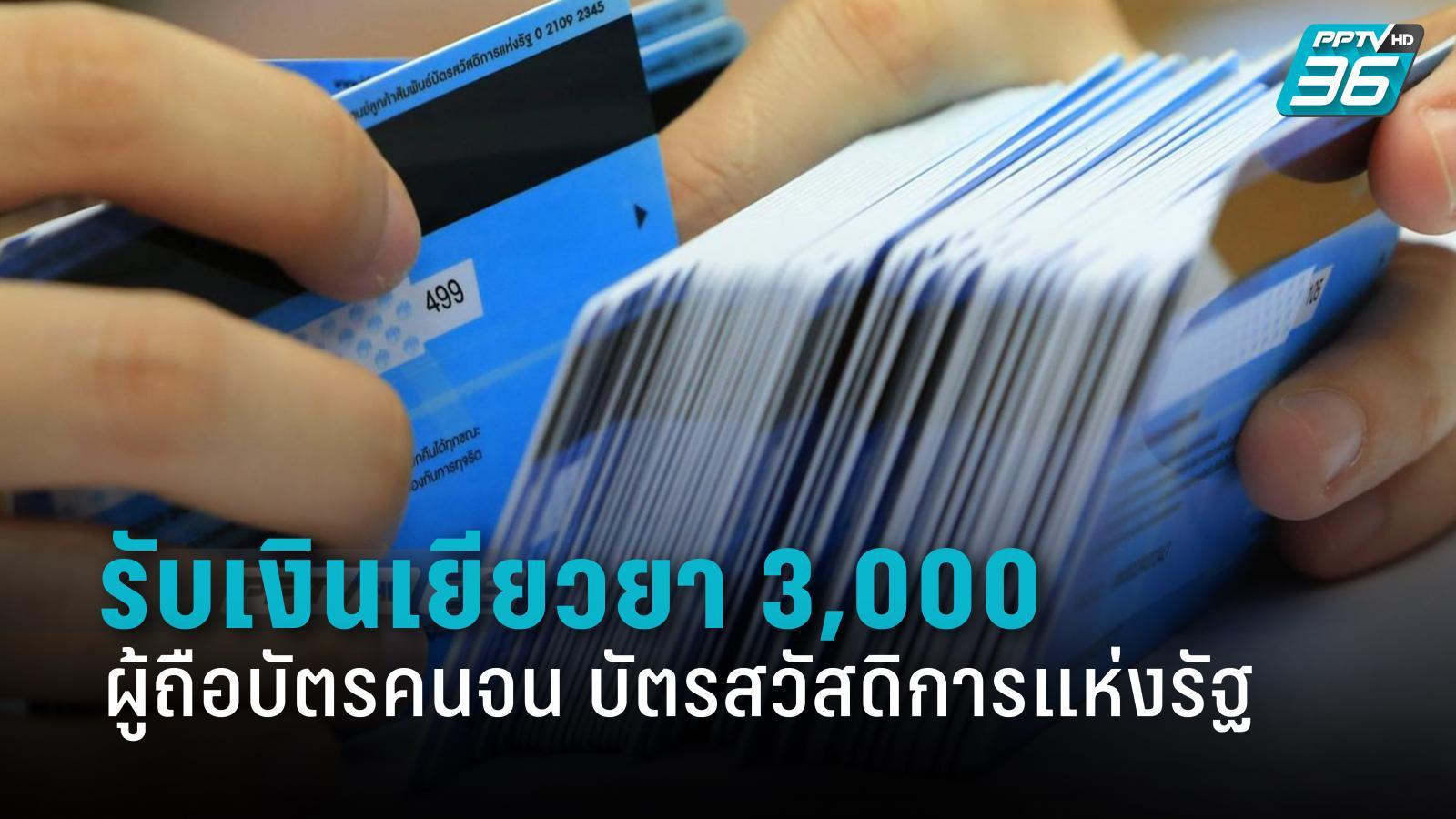 ไม่ต้องลงทะเบียน !! เพียงถือบัตรคนจน บัตรสวัสดิการแห่งรัฐ รับเงินเยียวยา 3,000 บาท