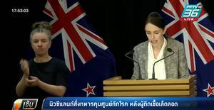 นิวซีแลนด์สั่งทหารคุมศูนย์กักโรค หลังผู้ติดเชื้อ โควิด-19 เล็ดลอด