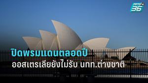 ออสเตรเลียไม่เปิดรับนักท่องเที่ยวตลอดทั้งปี