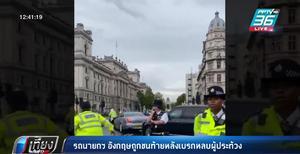 รถนายกฯ อังกฤษถูกชนท้ายหลังเบรกหลบผู้ประท้วง
