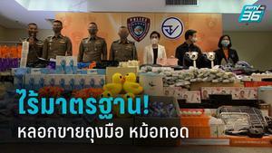 ตำรวจทลายโกดังถุงมือแพทย์กระสอบ หม้อทอด  หม้อชาบู ไม่ได้มาตรฐาน หลอกขายช่วงโควิด
