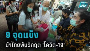 9 จุดแข็ง นำไทยผ่านวิกฤตโควิด-19 'หมอแก้ว' ย้ำต้องสู้อีกไกล ต้องสุขบนทางสายกลาง