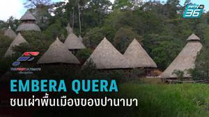 """ล่องเรือแคนู ชมชีวิตชนเผ่า """"Embera Quera"""" ในป่าดงดิบ ของปานามา"""
