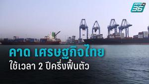 วิจัยกรุงศรี คาด เศรษฐกิจไทยใช้เวลา 2 ปีครึ่งฟื้นตัว
