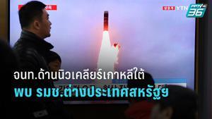 หัวหน้าคณะเจรจาด้านนิวเคลียร์เกาหลีใต้เข้าพบเจ้าหน้าที่กรุงวอชิงตัน สหรัฐ
