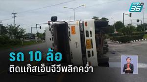 รถบรรทุก 10 ล้อ ติดแก๊สเอ็นจีวี พลิกคว่ำกลางแยกไฟแดงโคราช