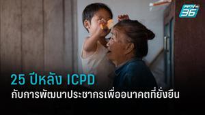 25 ปีหลัง ICPD กับการพัฒนาประชากรเพื่ออนาคตที่ยั่งยืนของประเทศไทย
