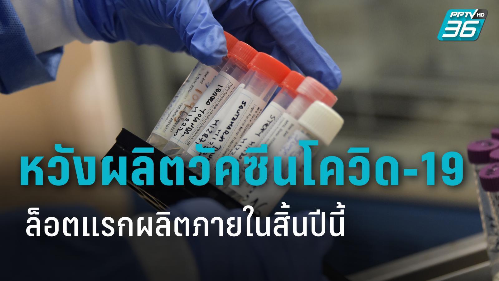 อนามัยโลกหวังผลิตวัคซีนโควิด-19 ล็อตแรกผลิตภายในสิ้นปีนี้