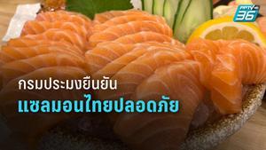 """กรมประมงคุมเข้มนำเข้า """"ปลาแซลมอน"""" ยืนยันปลอดภัยไม่ได้นำเข้าจากจีน"""