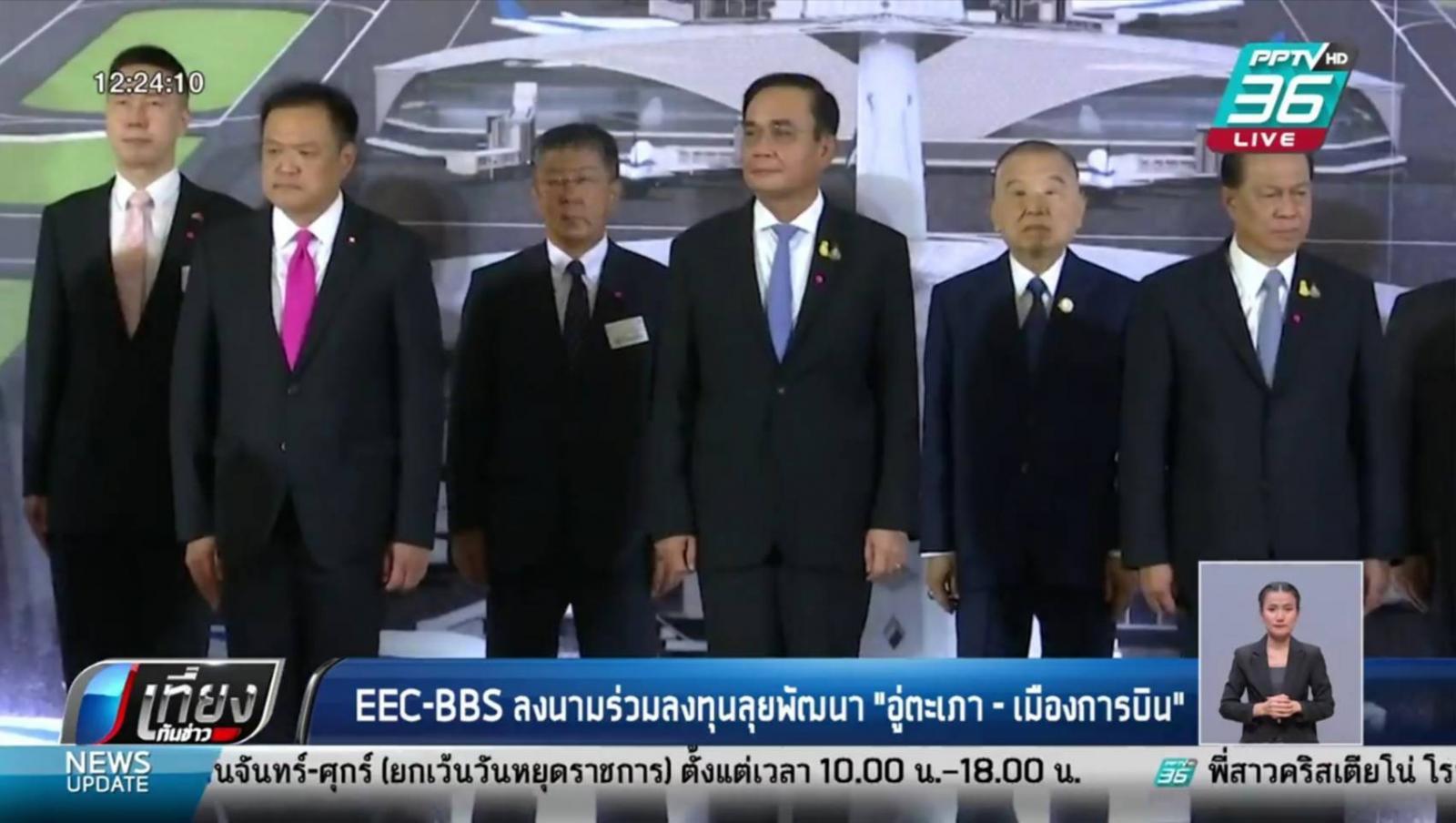 """อีอีซี-บีบีเอส ลงนามร่วมลงทุน ลุยพัฒนา """"อู่ตะเภา-เมืองการบินภาคตะวันออก"""""""