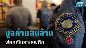 แสนล้าน! เงินยาเสพติดสะพัด ฟอกเงินร้านทองย่านเยาวราช-วังบูรพา ค้าน้ำมัน ตร.บุกจับเครือข่ายคุก