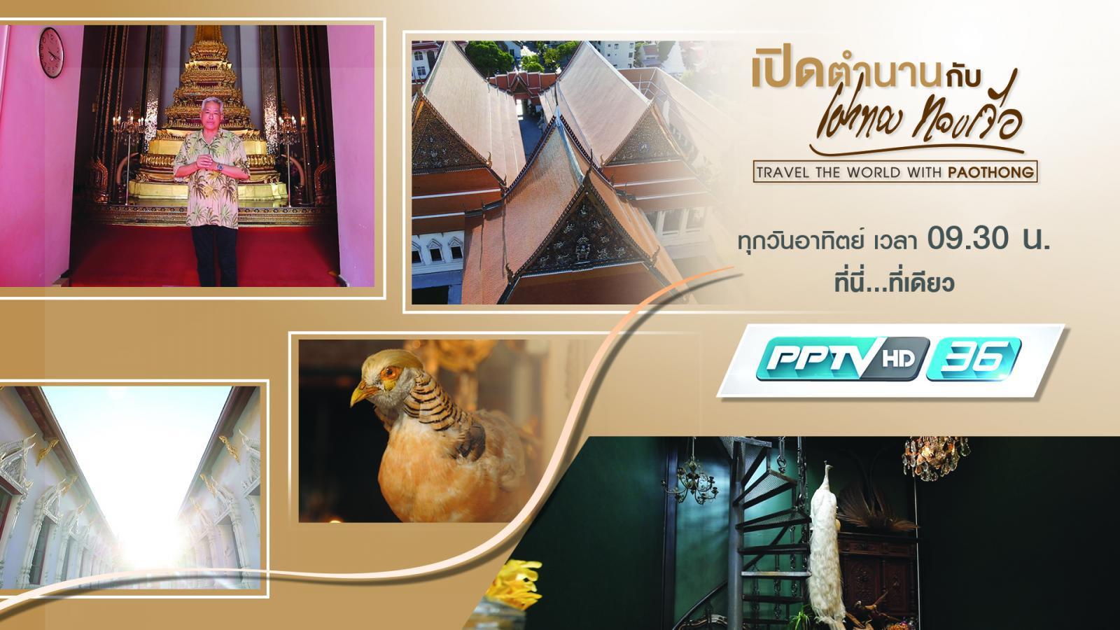 ไขความลับ…วัดมหาธาตุ 1 ประเทศไทย