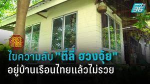 """ไขความลับ """"ตี่ลี่ ฮวงจุ้ย"""" ทำไมบ้านเรือนไทยอยู่แล้วไม่รวย !"""