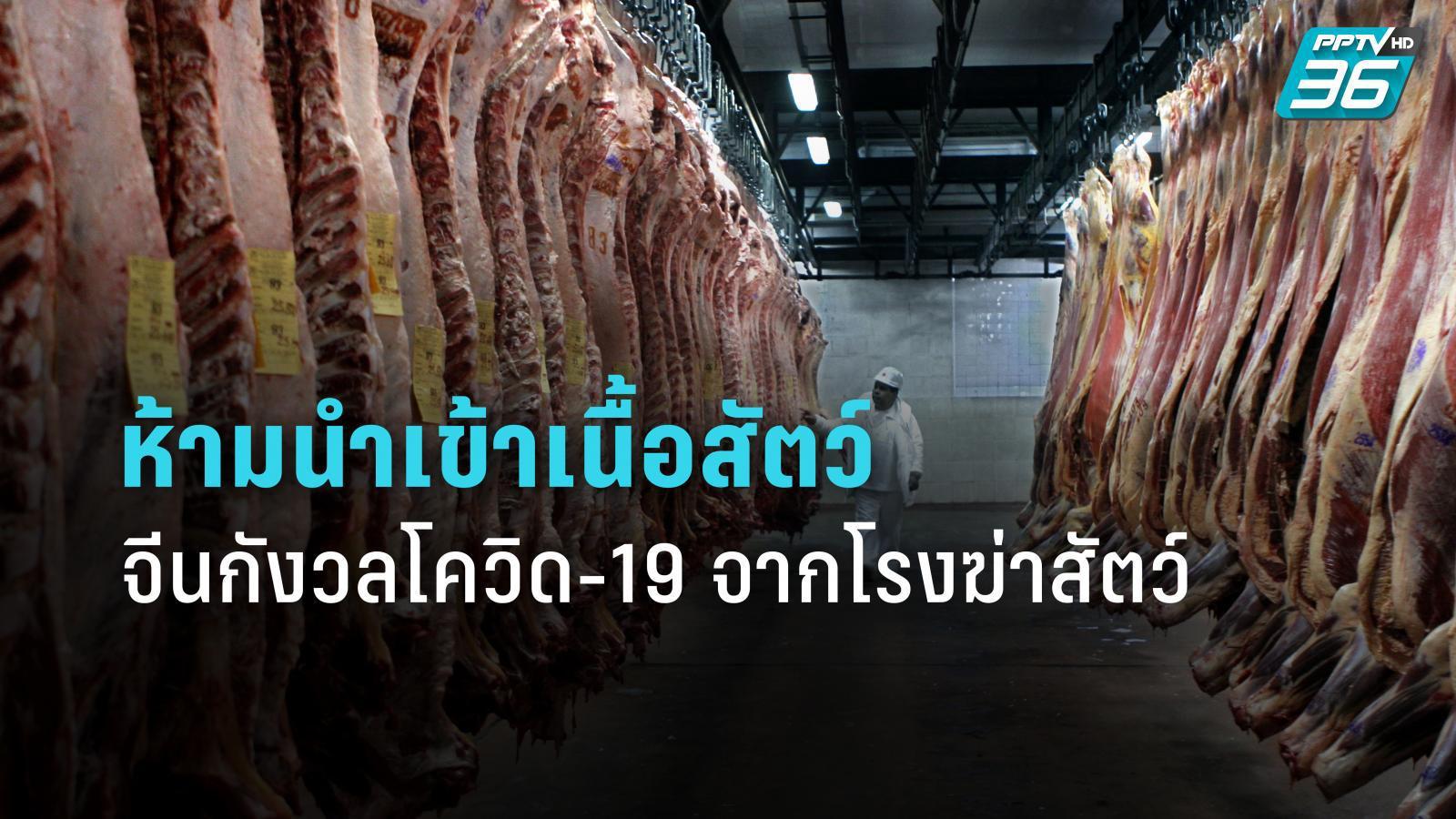 จีนห้ามนำเข้าเนื้อสัตว์จากเยอรมนี หลังคนงานโรงฆ่าสัตว์ติดเชื้อโควิด-19