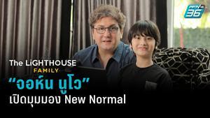 """""""จอห์น นูโว"""" เปิดมุมมอง New Normal  แชร์เทคนิคการเรียนออนไลน์สุดสร้างสรรค์"""