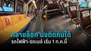 คลายล็อก รถไฟฟ้า-รถเมล์ มาด้วยกันนั่งติดกันได้ เริ่ม 1 ก.ค.นี้