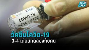 """""""อนุทิน"""" แจง วัคซีนโควิด-19 ทดลองกับคนอีก 3-4 เดือน"""