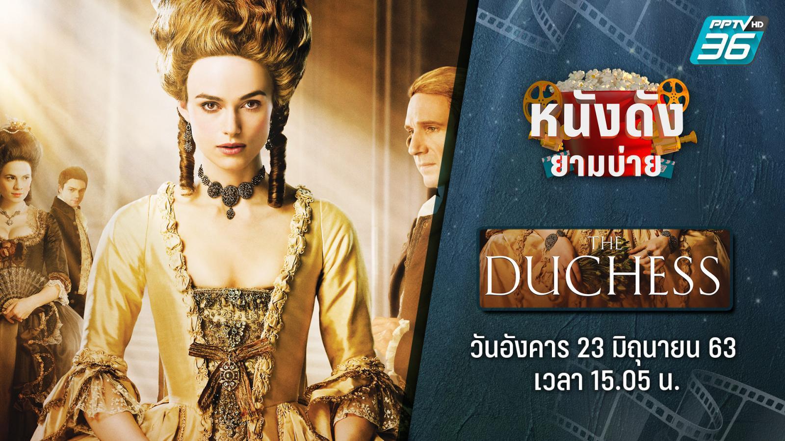The Duchess พิศวาส อำนาจ ความรัก