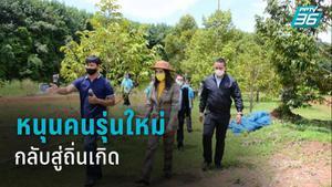 ก.เกษตรฯ เดินหน้า หนุนคนรุ่นใหม่กลับสู่ถิ่นเกิด สานต่ออาชีพเกษตร