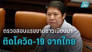 กรมควบคุมโรค สั่งตรวจสอบแรงงานชาวเมียนมาติดโควิด-19 จากไทย