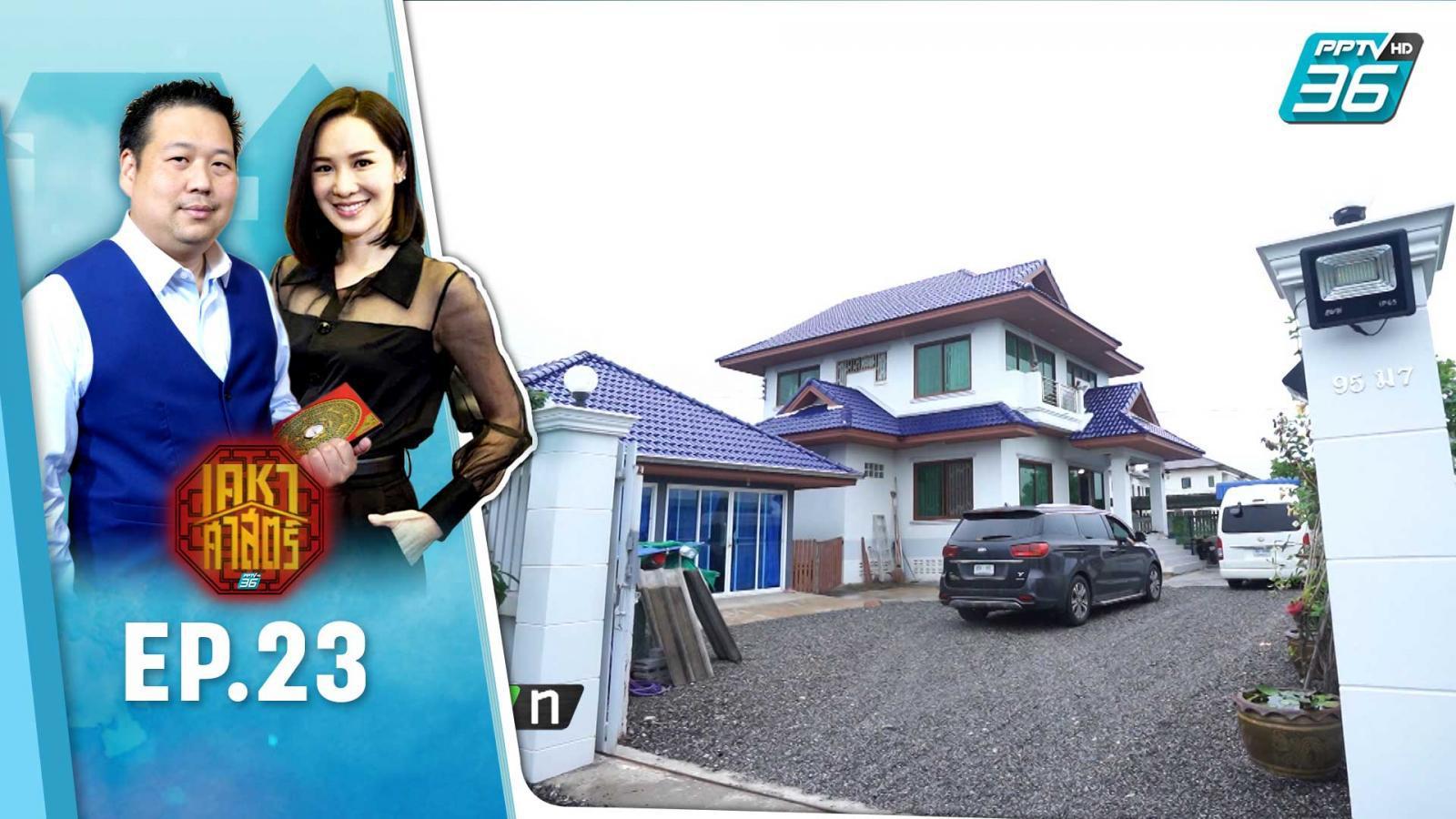 เคหาศาสตร์ | ตี่ลี่ ฮวงจุ้ย | ตอน บ้านไม่ลงรอย EP.23 | PPTV HD 36