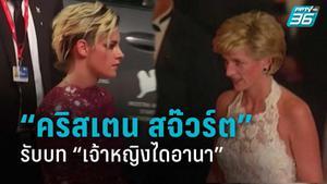 """""""คริสเตน สจ๊วร์ต"""" รับบท """"เจ้าหญิงไดอานา"""" ในหนัง Spencer"""
