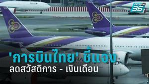 'บินไทย' ชี้แจง ปมสหภาพฯร้อง 'แรงงาน' ยันลดสิทธิพนักงานตามกฎหมาย พยุงบริษัท
