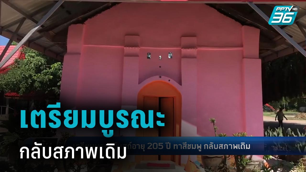 เตรียมบูรณะโบสถ์อายุ 205 ปี ทาสีชมพู กลับสภาพเดิม