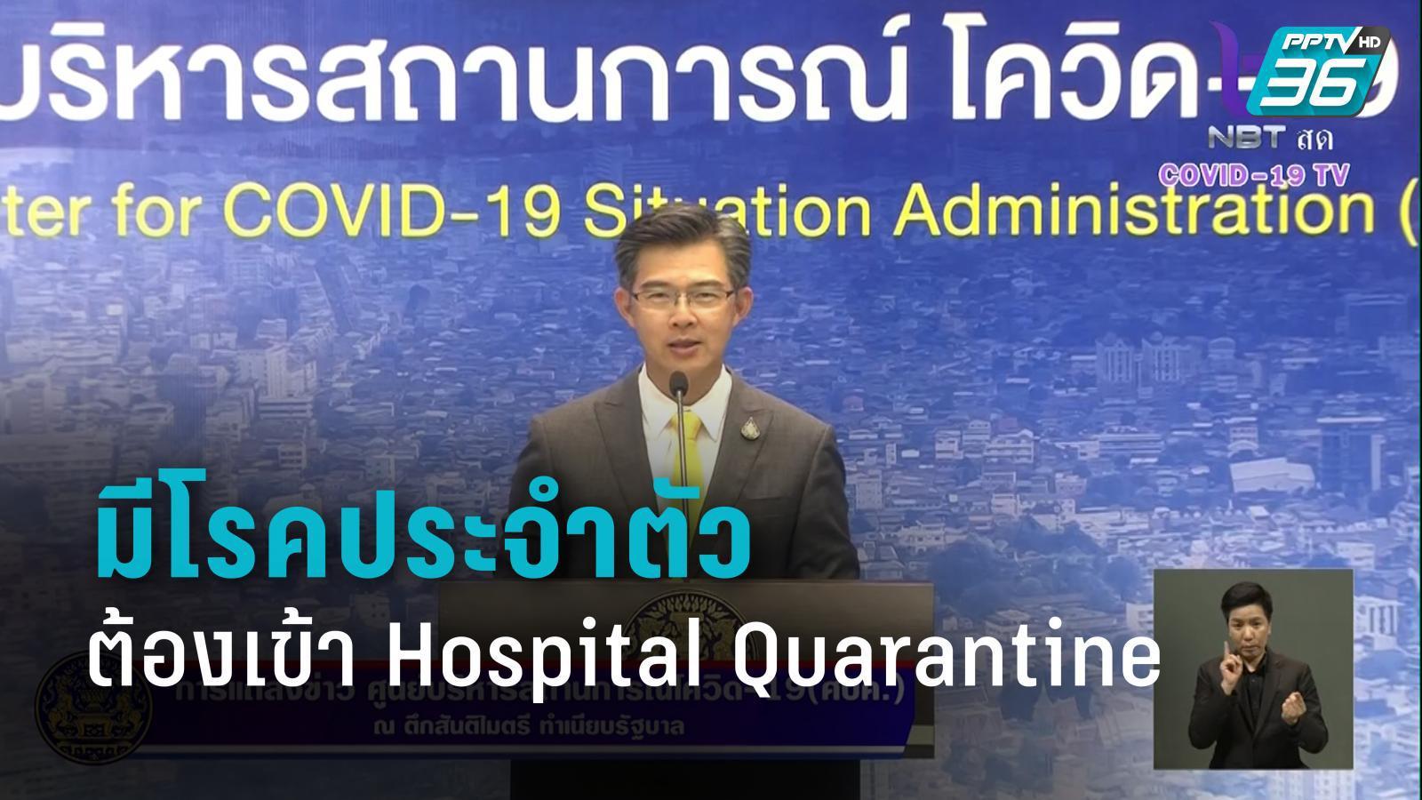 ศบค. ล้อมคอก คนมีโรคประจำตัว ให้กักตัวใน Hospital Quarantine