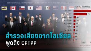 ย้อนดูไทม์ไลน์ คนโซเชียลคิดอย่างไรกับประเด็น CPTPP