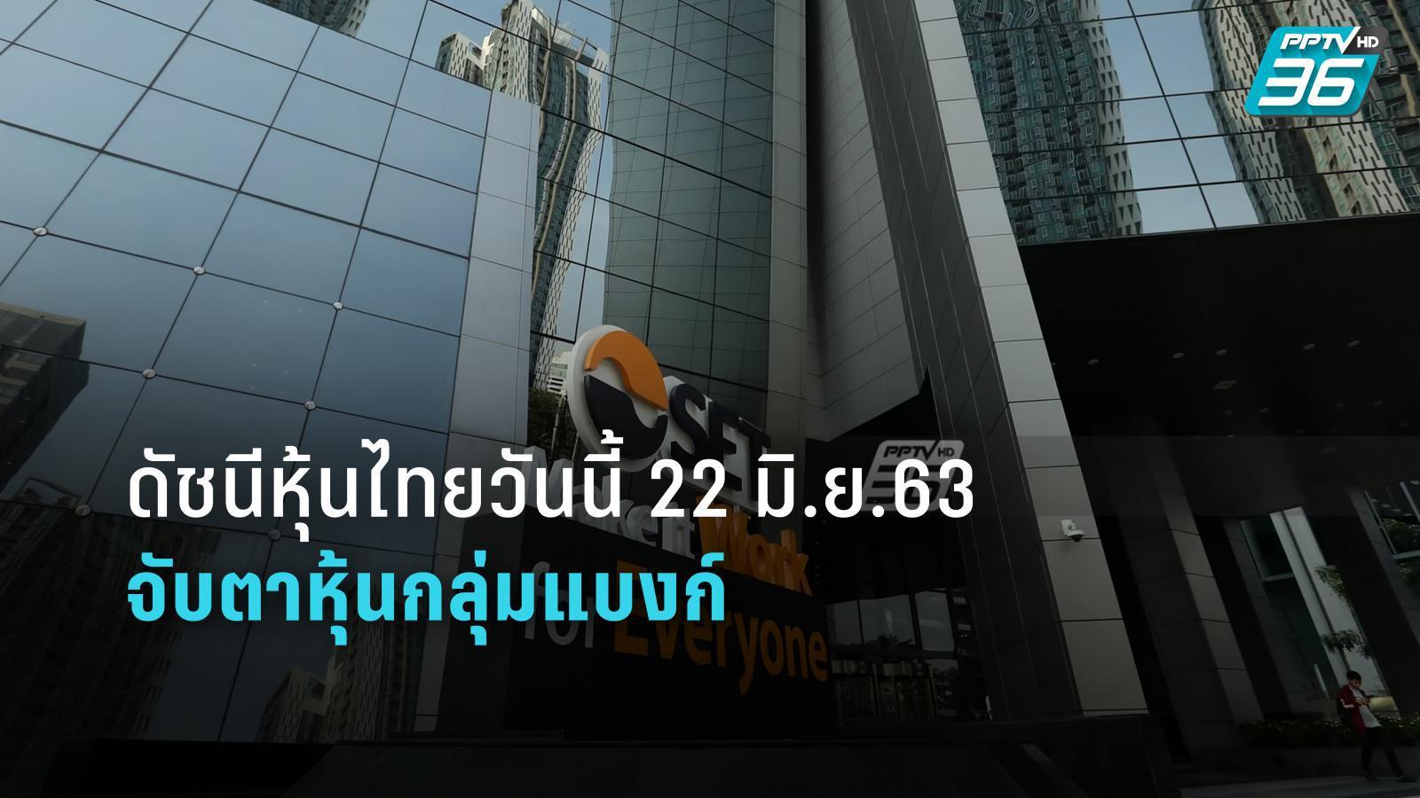 หุ้นไทยไหลลงตลอดช่วงบ่าย ปิดที่  1,352.18 จุด ลดลง -18.64 จุด