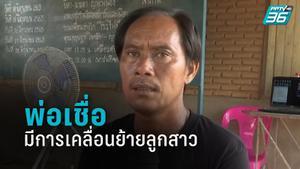 พ่อ เชื่อ มีการเคลื่อนย้ายศพสาว18 ดับปริศนา หน้าบ้านเพื่อนชายกาญจนบุรี